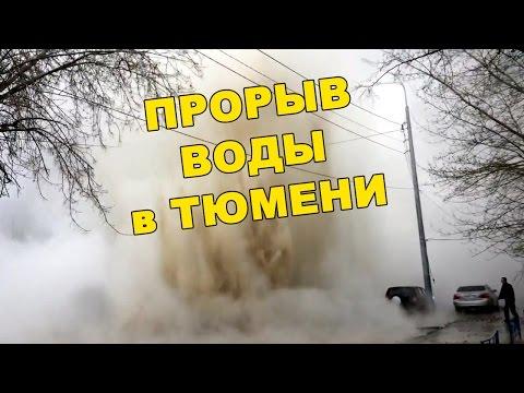 Прорыв горячей воды в Тюмени. Кипяток, \