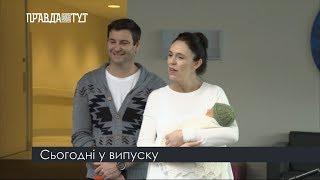 Випуск новин на ПравдаТут за 26.09.18 (06:30)
