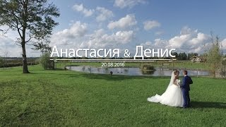 Wedding day - Денис и Анастасия 20.08.2016