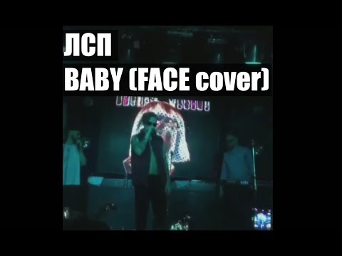 ЛСП – BABY (Face Cover)