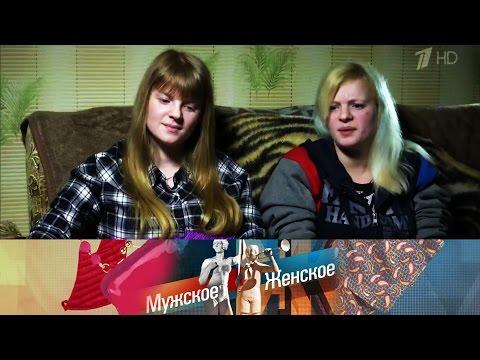 Мужское / Женское - Сестры Соловьевы. Выпуск от22.05.2017