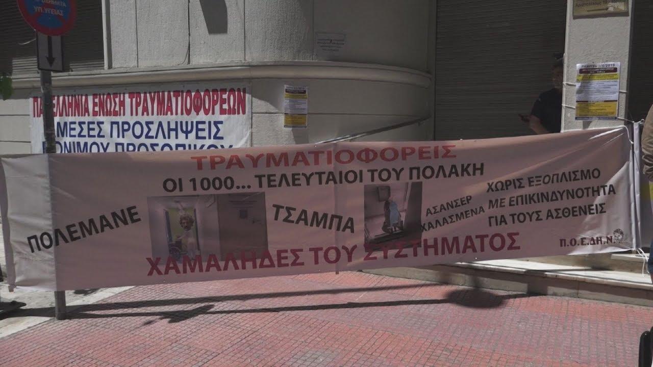 Συγκέντρωση τραυματιοφορέων έξω από το υπουργείο Υγείας