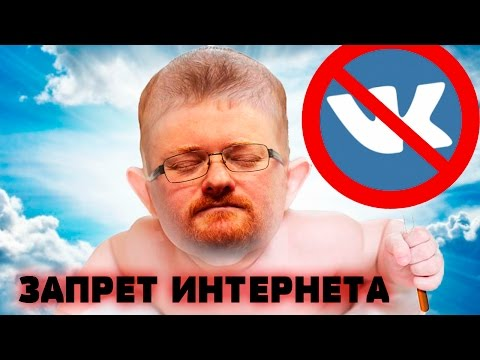 ЗАПРЕТ ИНТЕРНЕТА ДЕТЯМ (видео)