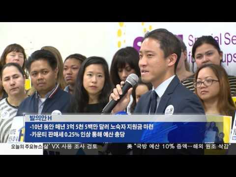 3월 투표, 노숙자 구제안 찬반 논란  2.27.17 KBS America News