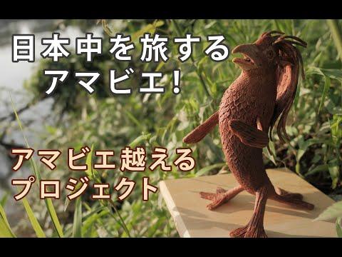 神奈川「バーチャル開放区」アマビエ超えるプロジェクト (ルムブレス・ラルフのアートワーク)の画像