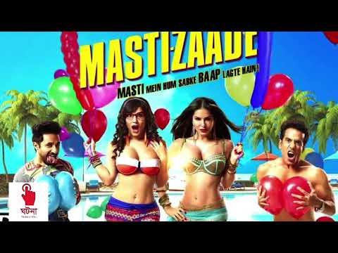 বলিউডের হট ফিল্ম  - Most erotic film of Bollywood   Ghotona
