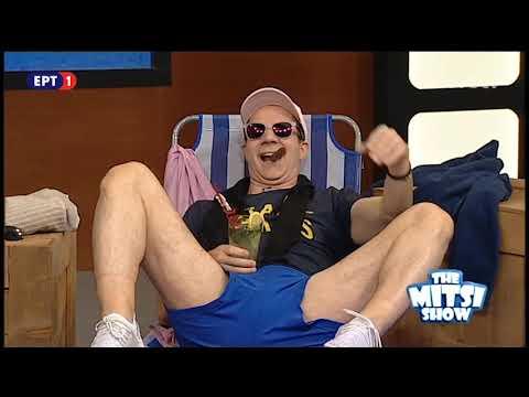 The Mitsi Show – 22 Μαΐου 2018 | ΕΡΤ
