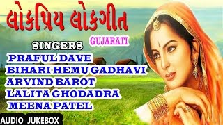 T-Series Gujarati presents LOKPRIYA LOKGEET (Gujarati Audio Jukebox) - લોકપ્રિય લોકગીત (ગુજરાતી ગીત) AME MAIYARA RE (00:01) AA MARU ...
