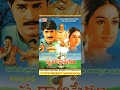 Swarabhishekam Full movie