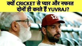 Yuvraj Singh: I Love Cricket But Also Hate It | युवराज का सफरनामा | Sports Tak