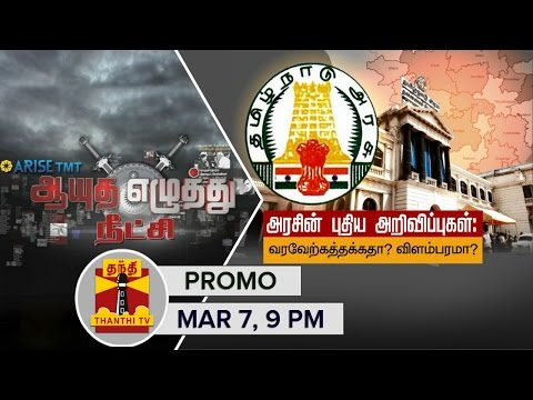 Ayutha-Ezhuthu-Neetchi--Debate-on-Governments-new-announcements-Promo-7-3-2016-07-03-2016