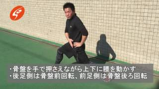 【冬季の練習前に!】股関節の可動域を向上させる動的ストレッチ&トレーニング