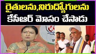 BJP Leaders Fire On CM KCR ,KTR | Bandi Sanjay | Dk Aruna |