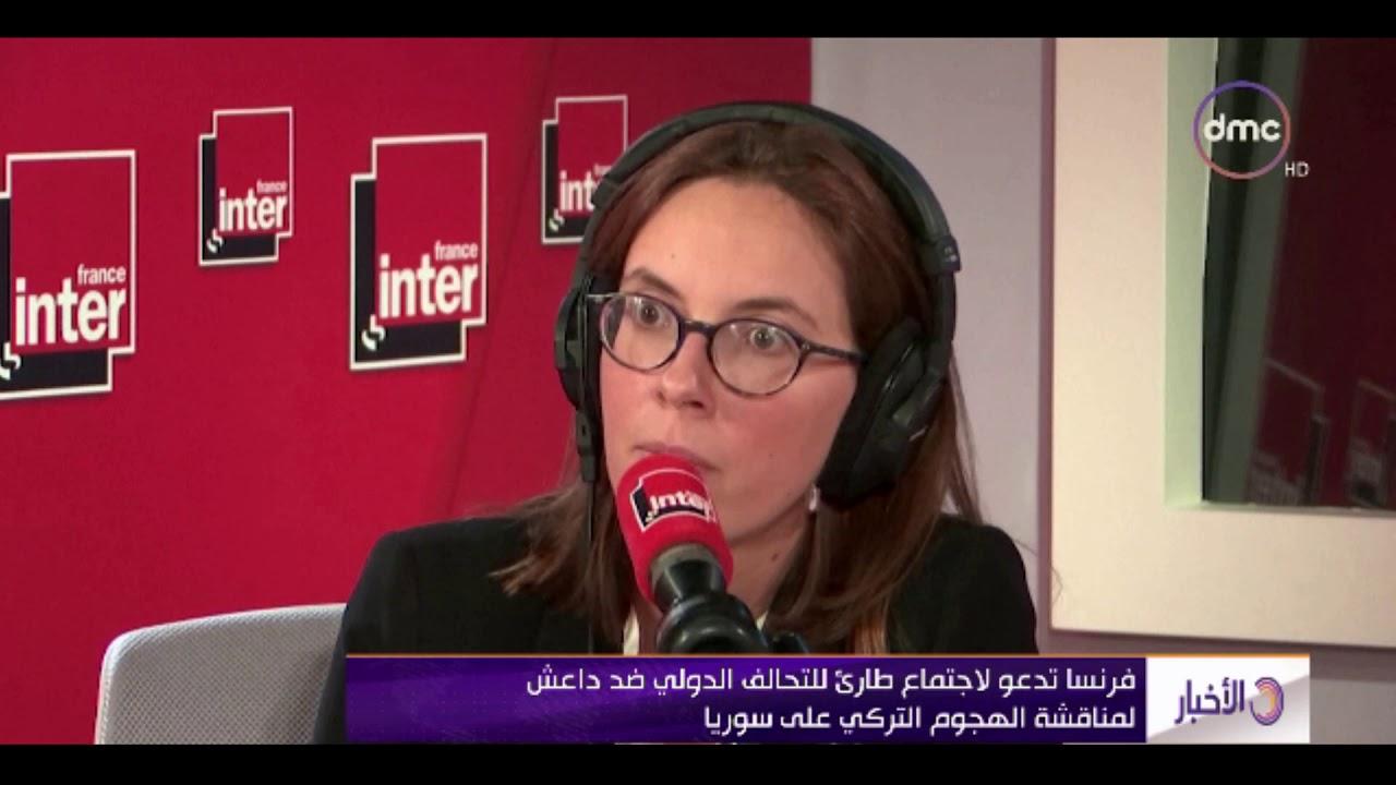 الأخبار - فرنسا تدعو لاجتماع طارئ للتحالف الدولي ضد داعش لمناقشة الهجوم التركي على سوريا