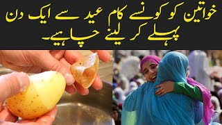 """Eid Kitchen Hacks Best Practice for Women to Deal with Guests Urdu Hindi - Kitchen Hacks, Tips and Tricks for Easy Life in Urdu HindiHealth & Beauty Tips By Memoona Muslima A Student of Naturopathy 2017.I'm ♥ Memoona Muslima ♥ and a student of naturopathic, home economics, cookery and other aspects of household management.★ Naturopathy or naturopathic medicine is a form of alternative medicine employing a wide array of """"natural"""" treatments,  ★including homeopathy, herbalism, and acupuncture, as well as diet (nutrition) and lifestyle counseling.♥ My channel is about Health Care, Health Tips, and Beauty Tips, I was the best student in home remedies during school. ♥My goals are to those women or female students who are not familiar with simple remedies and treatment with fruits and vegetables.______________________________________________________Also, Check More Videos Related Face Masks for Skin Whitening▶ Warm Water vs Cold Water Which is Better for Health ★https://youtu.be/nqx1BDD74Zw▶ Simple Homemade Treatment Dry Hair & Burning Split Ends ★https://youtu.be/SVJWT9B-O-o▶ Get Pink & Soft Lips Naturally Fast ★https://youtu.be/klJ0FXxQ0jk▶ Puffy Eyes ★https://youtu.be/PpPZ7iKsVc4▶ Lose Body Weight ★https://youtu.be/7jRD7J7GGuo▶ Pigmentation ★https://youtu.be/GXSLG-m-VCk▶ Homemade Skin Whitening & Lightening Fairness Night Cream ★https://youtu.be/q5EbUww5C_0▶ Men's and Boy's fairness beauty tips here: ★https://youtu.be/AXGT-3IBN5U▶ Homemade face mask for black and white heads ★https://www.youtube.com/watch?v=S0ytxSYIqZ0▶ Secrets to remove pimpleshttps://youtu.be/S0Nxi7FLjaA▶ Remove Freckles, Brown Spots, Dark Circleshttps://youtu.be/ONghIGm-l7ISimple Skin Fairness Secrets for Instant Glowing with Homemade Face Masks in Urdu Hindihttps://youtu.be/fcZAQ3pUq8c___Social engagement:★ Facebook: https://goo.gl/Z6RBlf★ Twitter: https://goo.gl/O93Utv★ +Google: https://goo.gl/lGWqZN★ Youtube: https://goo.gl/xGQefW___Watch our playlists:► 1: https://goo.gl/UmYVSJ► 2: https://goo.g"""