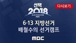 Video [2018 지방선거] 배철수의 선거캠프 / MBC / 유시민 전원책 MP3, 3GP, MP4, WEBM, AVI, FLV Agustus 2018