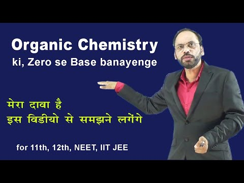 01 कार्बनिक रसायन में पहले ये समझें Basic of Organic Chemistry || For 11th 12th NEET IIT JEE
