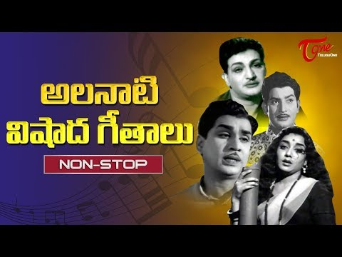 Video అలనాటి విషాద గీతాలు | All Time Telugu Old Sad Songs | Video Jukebox download in MP3, 3GP, MP4, WEBM, AVI, FLV January 2017