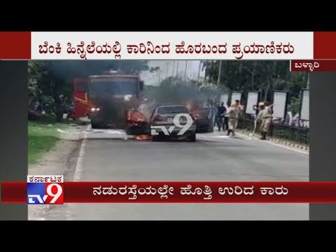 Fire Accident In Car At Bellary