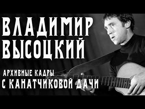 В.Высоцкий - C Канатчиковой дачи (концертная запись) (видео)