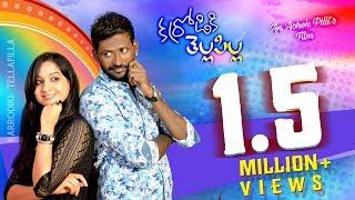 Karrodiki Tella Pilla Telugu Comedy Short Film 2017