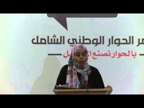 كلمة شذى الحرازي | 23 مارس | مؤتمر الحوار الوطني الشامل