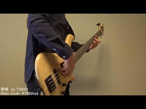 雨傘 / TOKIO  bass cover ベースで演奏してみた