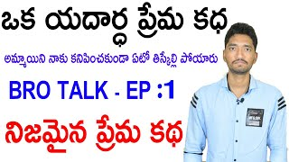 Video Bro Talk | EP #1 | Real Love Story Telugu | Naveen Mullangi MP3, 3GP, MP4, WEBM, AVI, FLV Mei 2018