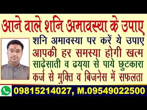 Shani amavasya ke upay 18 November 2017 | shani sade sati 2017 | Astrology and vastu consultant