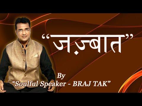 Leadership quotes - Valentine Special Motivational Shayari in Hindi by Soulful Speaker BRAJ TAK