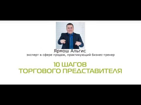 10 шагов Торгового Представителя. Альгис Ярмош - бизнес тренер коуч - DomaVideo.Ru