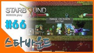 """[66] """"쌍권총이 기가막혀"""" - 마이리온 play 스타바운드 MiRION play STARBOUND."""
