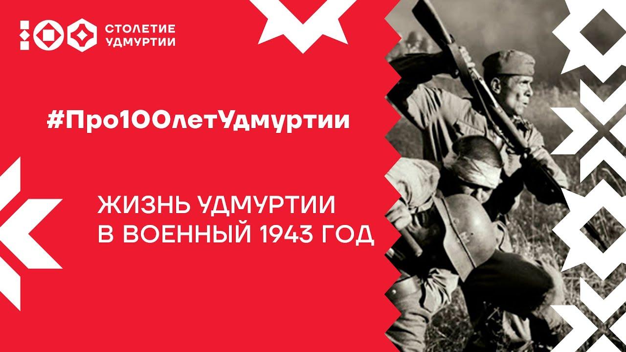 Жизнь Удмуртии в военный 1943 год