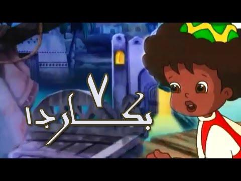 بكار الموسم الأول الحلقة 07 من 12
