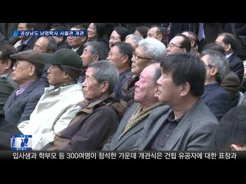 경상남도 남명학사 서울관 개관