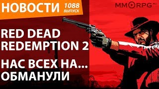 Red Dead Redemption 2. Нас всех на... обманули. Новости