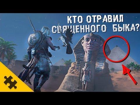 AC: Origins - ПОИСК УЛИК , пещера со ЗМЕЯМИ!! РАССЛЕДОВАНИЕ, СТЕЛС - Кто отравил БЫКА?