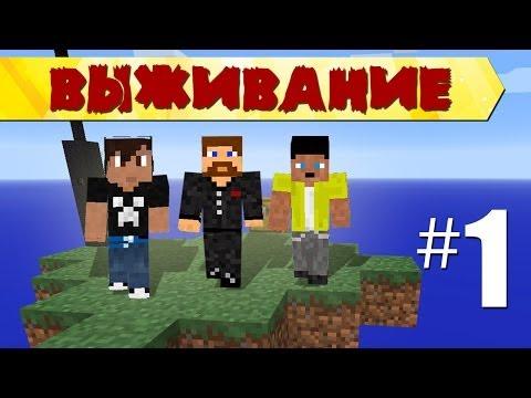 Выживание между четырёх столбов #1 Minecraft