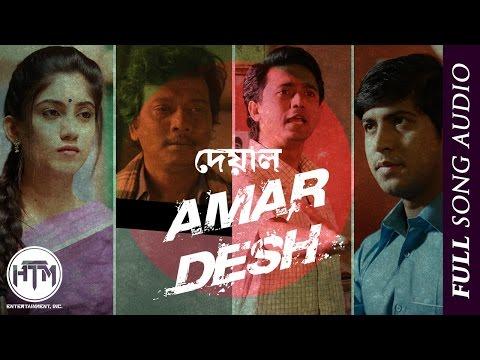 Amar Desh (Deyal) - Jajabor Rasel | Tawsif Mahbub & Safa Kabir | HTM Records