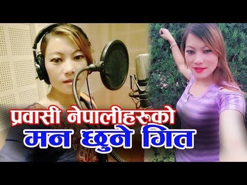 (मार्मिक गित, प्रवासी नेपालीहरुको पक्कै पनि मन छुने छ | Singer Purnima Sen Thakuri - Duration: 2 minutes, 48 seconds.)