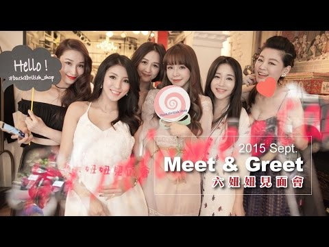 Vlog: 2015 Sept Meet & Greet 六妞妞見面會
