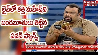 Video Pawan Kalyan Fan Embarrasses Mahesh Kathi in Live Show | Prime Time With Murthy | Mahaa News MP3, 3GP, MP4, WEBM, AVI, FLV Maret 2018