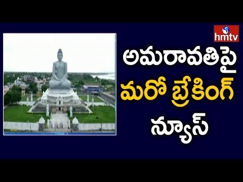 అమరావతి పై మరో బ్రేకింగ్ న్యూస్    AP Capital Latest Updates