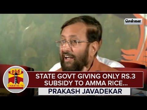 State-Government-giving-only-Rs-3-Subsidy-to-Amma-Rice--Prakash-javadekar--Thanthi-TV