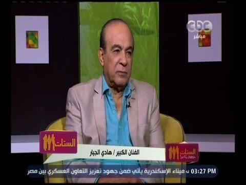"""هادي الجيار ينعي شهداء الوطن في """"الستات مابيعرفوش يكدبوا"""""""