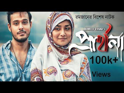 Download prarthona sagar ahmed salha khanom nadia ahmed zihad hd file 3gp hd mp4 download videos