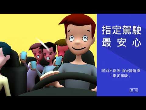 《 106 年交通安全30秒宣導帶 》 酒後不開車安全篇
