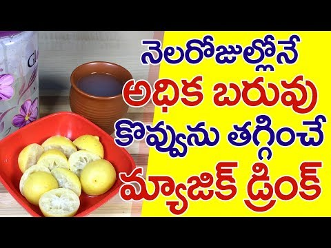How to lose weight - No-Diet, No-Exercise I Drink This Magical Water to Lose Weight I Telugu Tips I Good Health and More