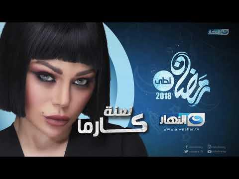 """الإعلان التشويقي لـ""""لعنة كارما"""": وشم زهرة يزين ساق هيفاء وهبي"""