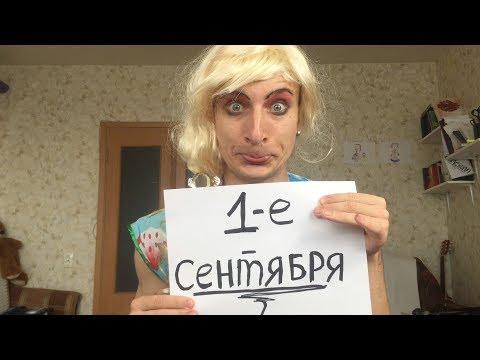 ЯЖЕМАТЬ на линейке - DomaVideo.Ru
